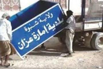 القاعدة تعلن مديرية عزان في شبوة امارة اسلامية