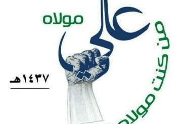 قصة يوم الغدير العظيم..وارتباطه بالتراث اليمني!!