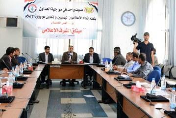 اتحاد الاعلاميين اليمنيين يطلق تقرير الرصد السنوي للانتهاكات التي يتعرض لها الاعلاميين