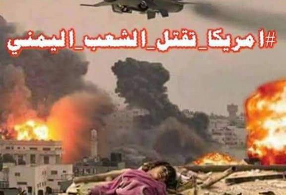 """موقع """"أجورا فوكس"""" الفرنسي: واشنطن سبب استمرار معاناة الشعب اليمني بإصرارها على دعم تحالف الحرب"""