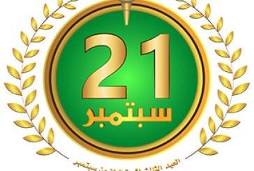 الخدمة المدنية تعلن الخميس إجازة رسمية بمناسبة العيد الثالث لثورة 21 سبتمبر