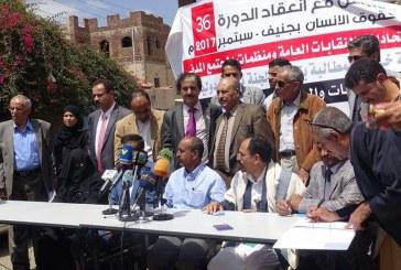 أكثر من 100 منظمة تطالب بتحقيق دولي في الجرائم المرتكبة بحق الشعب اليمني