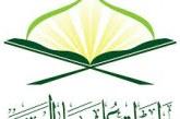 رابطة علماء اليمن تدين بشدة المجازر الوحشية وتجدد الدعوة إلى النفير..